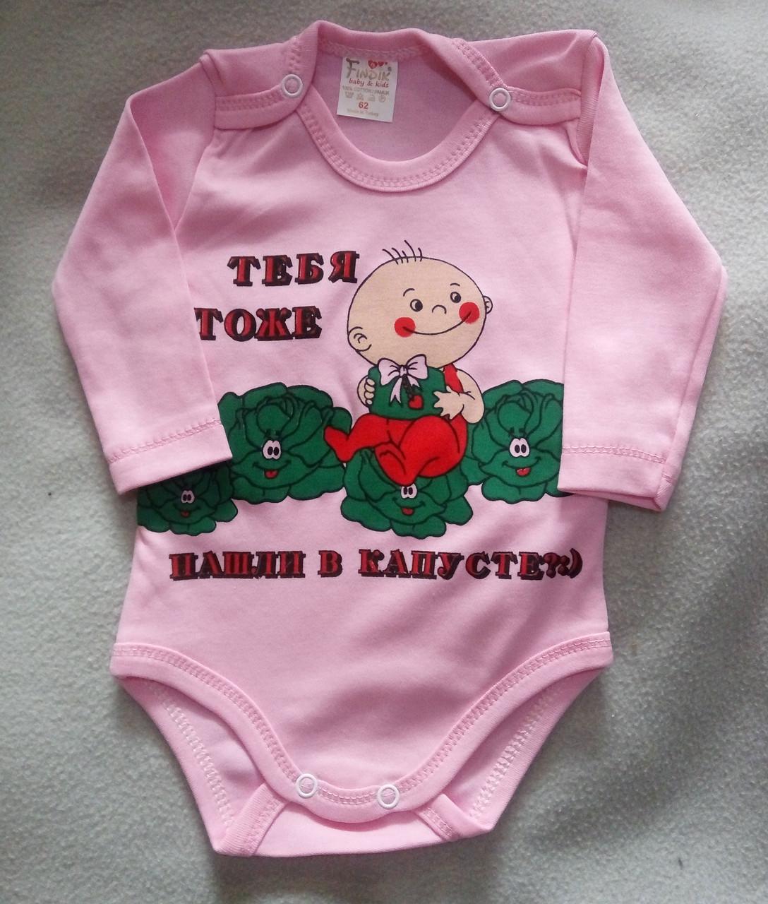 Боди для новорожденных 62-86 , «Тебя тоже нашли в капусте», с длинным рукавом, для девочек, Турция, оптом
