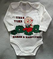 Боди для новорожденных 62-86 , «Тебя тоже нашли в капусте», с длинным рукавом, унисекс, Турция, оптом