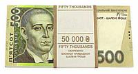 Денежный блокнот 500 гривен