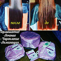 Термошапка для ламинирования и лечения волос