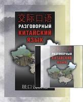 Разговорный китайский язык + CD-диск