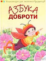 Азбука Доброты (на украинском языке)