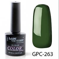 """Гель-лак цветной для маникюра """"Таинственный океан"""" Lady Victory LDV GPC-263"""