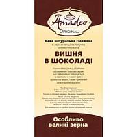 """Кофе Amadeo Original """"Вишня в шоколаде"""" в зернах 500 гр"""