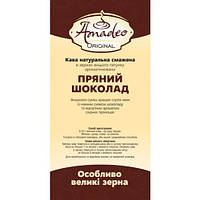 """Кофе в зернах Amadeo Original """"Пряный шоколад"""" 500 грамм"""