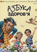 Азбука здоровья (украинский язык), фото 1