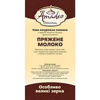 """Кофе Amadeo Original """"Топленое молоко"""" в зернах 500 гр"""