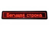 Влагостойкая бегущая строка,вывеска LED 167*40 R  красный цвет