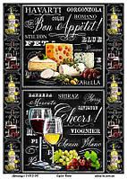 Бумага декупажная, Вино, Alizarin, 20х30 см