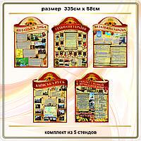 Стенды для кабинета истории украины S57008