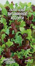 Салат-бєби Витаминное ассорти