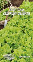 Салат-бєби Кучерява зелена