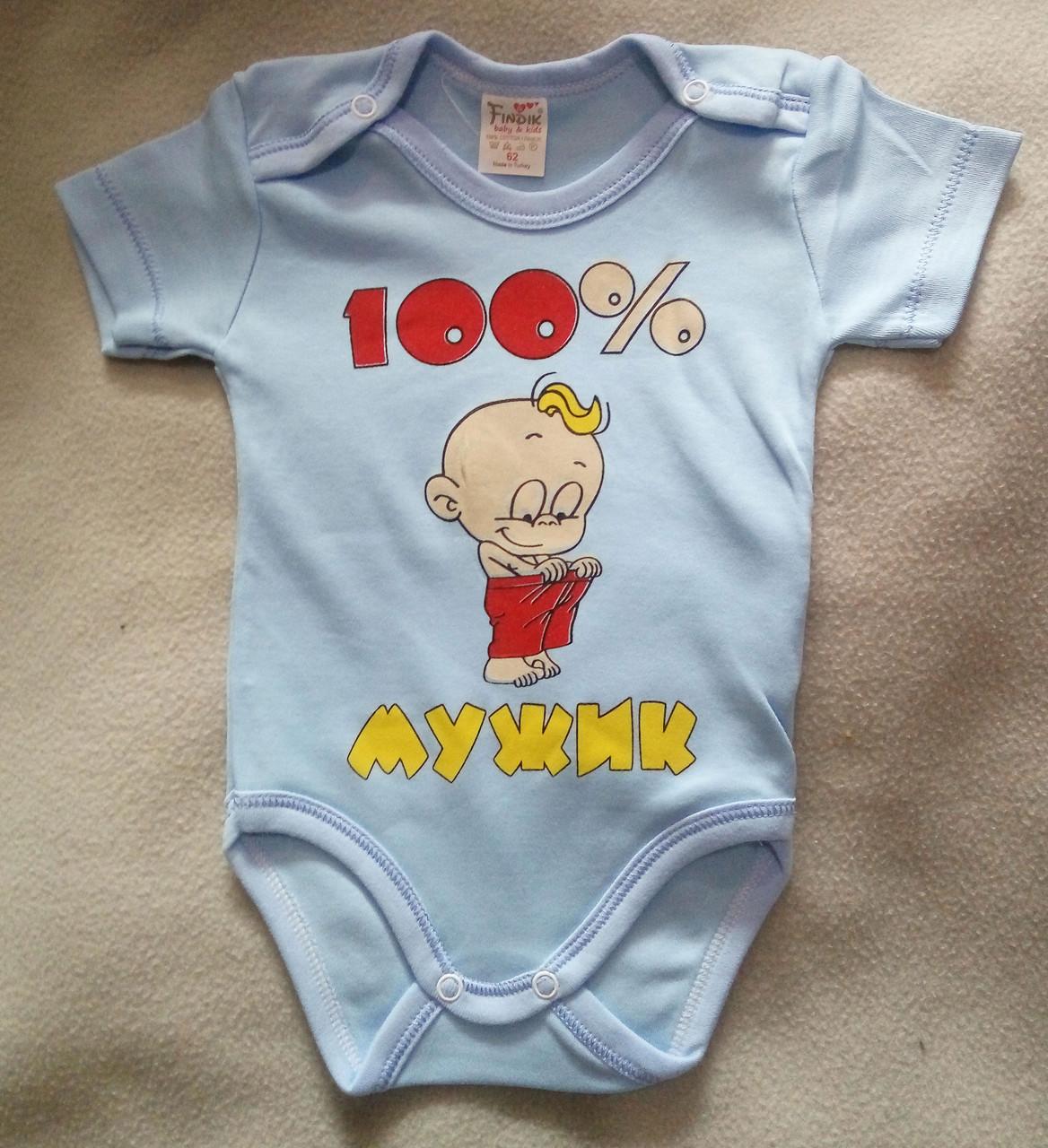 Боди-футболка для новорожденных 62-86 , «100% мужик», с коротким рукавом, для мальчиков, Турция, оптом