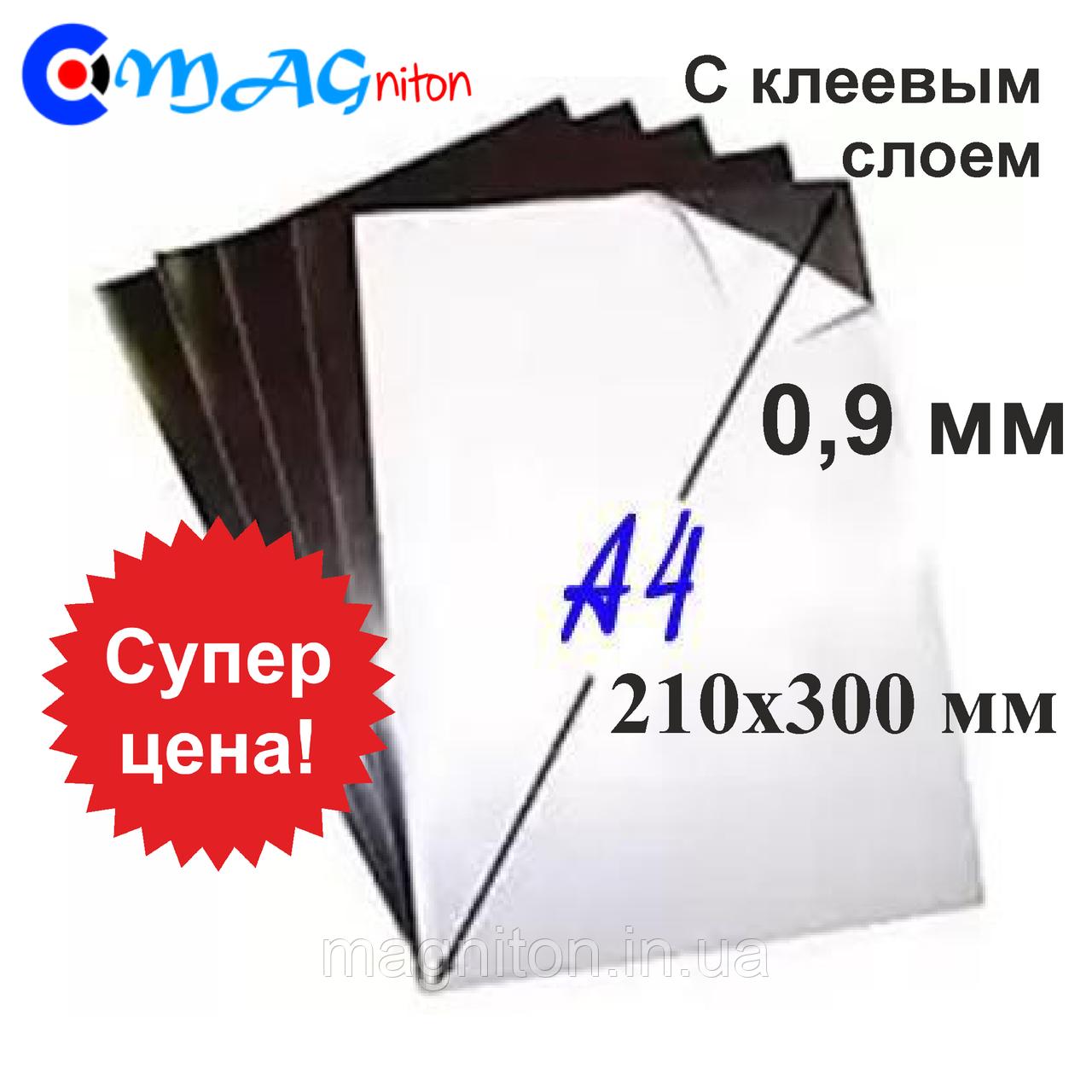 Магнитный винил с клеем 0,9 мм. Лист А4