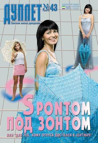 """Журнал по вязанию """"Дуплет"""" №  43 """"С понтом под зонтом"""""""