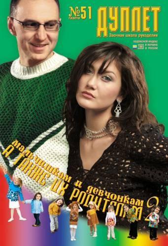 "Журнал з в'язання ""Дуплет"" № 51 ""Хлопчикам та дівчаткам...ч. 2"""