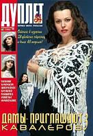 """Журнал по вязанию """"Дуплет"""" №  54 """"Дамы приглашают кавалеров ч. 3"""", фото 1"""
