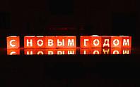 Набор Светокубиков С Новым Годом 11 шт