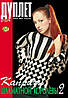 """Журнал по вязанию """"Дуплет"""" №  61 """"Капризы шахматной королевы ч. 2"""""""