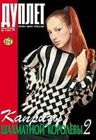 """Журнал по вязанию """"Дуплет"""" №  61 """"Капризы шахматной королевы ч. 2"""", фото 1"""