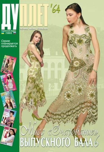 """Журнал """"Дуплет"""" № 64 """"Мисс очарование выпускного бала ч.6"""" , фото 1"""