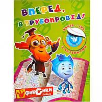 """Раскраска А4 """"Книга-игра с наклейками"""" Вперед, в трубопровод!"""