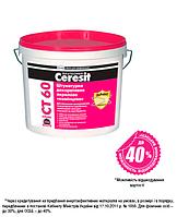 Штукатурка декоративна акрилова «баранець (1|1.5|2.5)» Ceresit СТ 60   25кг