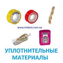 Уплотнительные материалы фум лента, пакля