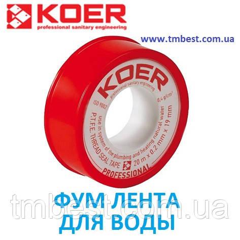 Фум лента для воды KOER профессиональная 20 м*0.2 мм*19 мм, фото 2