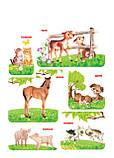 Рамки вкладиші Домашні тварини. Вундеркінд (РВ-054), фото 2
