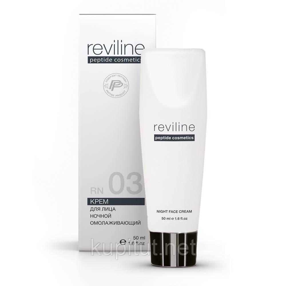 RN 03 - Крем для лица ночной омолаживающий