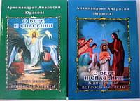 300 вопросов и ответов о вере и спасении. Архимандрит Амвросий (Юрасов), фото 1