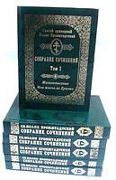 Иоанн Кронштадтский . Собрание сочинений  в 6 томах