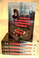 Старец Паисий Святогорец. Слова в 5-ти томах.