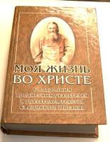 Моя жизнь во Христе. Святой Праведный Иоанн Кронштадский