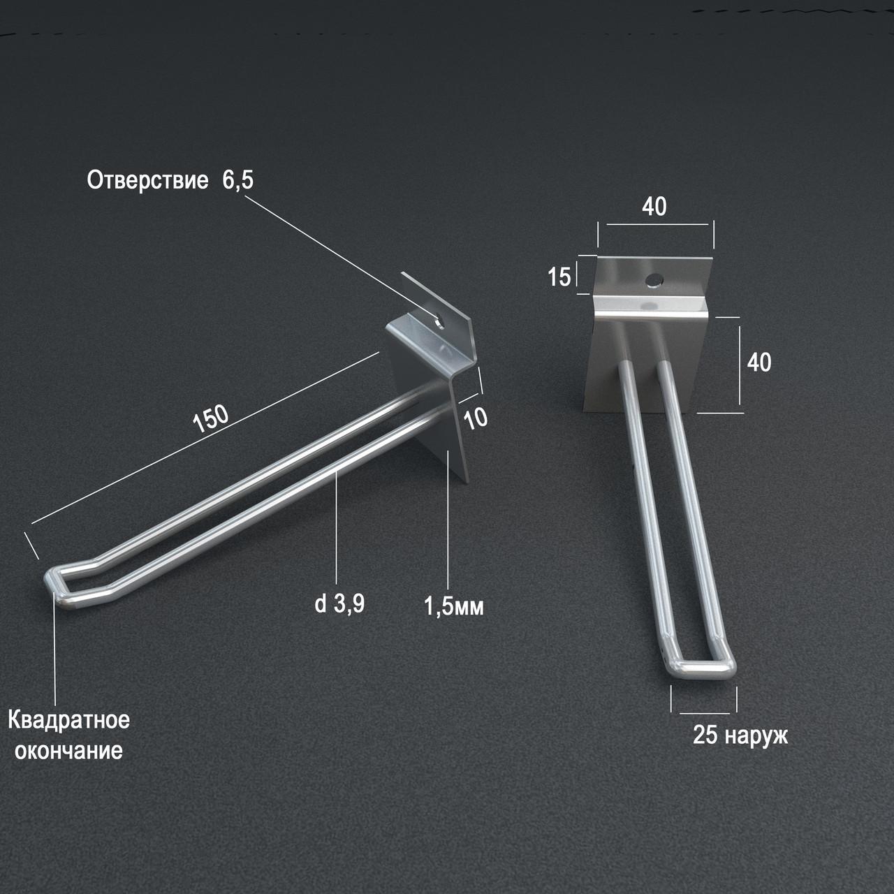 Крючки для экономпанелей 🛒 хромированные двойные 150 мм