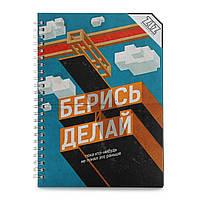 Sketchbook Берись и делай Скетчбук 100г блокнот для дела вдохновитель
