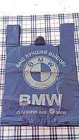 Пакет майка BMW 18 гр. 38*58