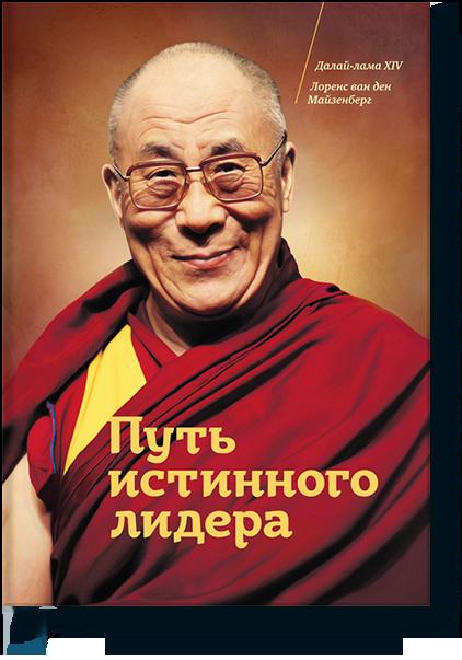 Путь истинного лидера - Его Святейшество Далай-лама XIV и Лоренс ван ден Майзенберг