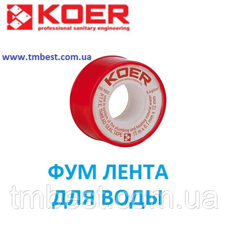 Фум стрічка для води KOER 15 м*0.1 мм*12 мм, фото 2