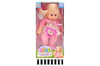 Кукла функциональная 1799 (пьет,писяет)