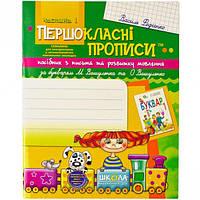 Прописи для першокласн. за новим букварем М.Вашуленка(укр.м.) ч.1