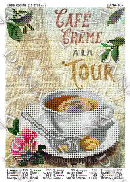 Схема для вышивания бисером DANA Кофе крема 187