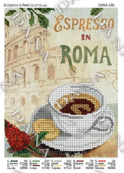Схема для вышивания бисером DANA Еспрессо в Риме 186