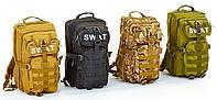Рюкзак тактический - 25л. Койот, Олива, Мультикам, Чёрный, фото 1