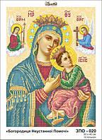 Схема для вышивки бисером Богородица неустанной помощи  ЗПО-020