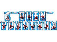 Гирлянда - буквы Человек Паук, бумажная гирлянда С Днем Рождения