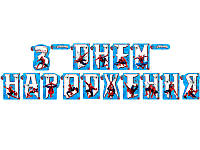 Гирлянда - буквы Человек Паук на укр. языке. Бумажная гирлянда З Днем Народження