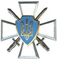 """Нагрудный знак """" Крест Сухопутки """" белый"""