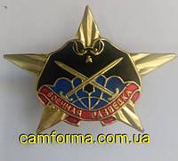 """Нагрудный знак """" Военная разведка """" звезда"""